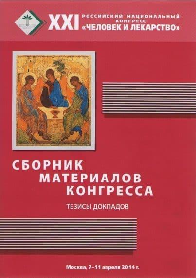 Российский национальный конгресс «Человек и лекарство»