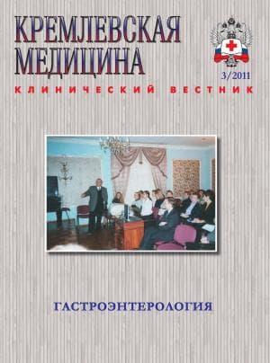 Статья в журнале «Кремлевская медицина»