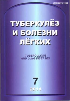 туберкулез и болезнь легких