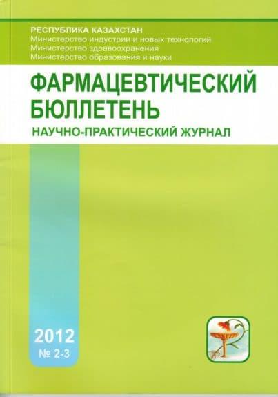 Фармацевтический бюллетень №2-3 2012