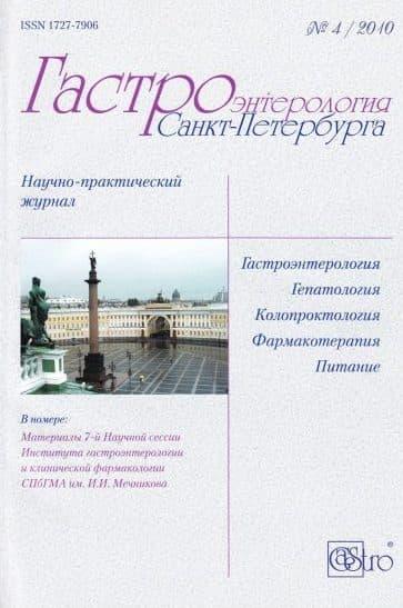 Султанов Гавришева и др Гастроэнтерология Санкт-Петербурга №4 2010