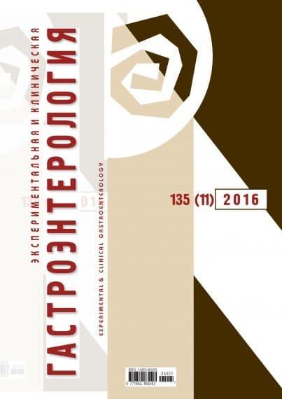 Султанов Гастроэнтерология №11 2016