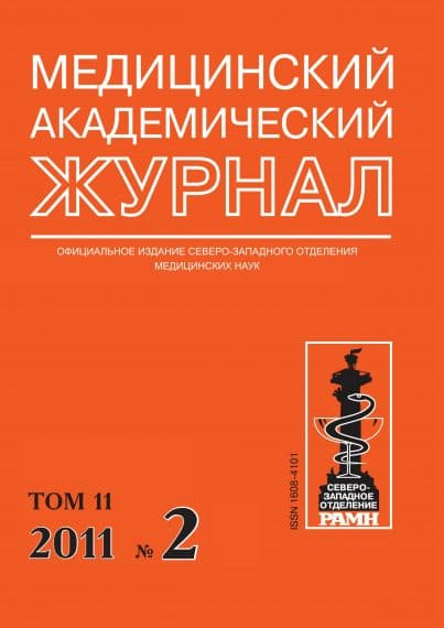 Зарубина Шабанов Султанов Медакадемжурнал №2 2011
