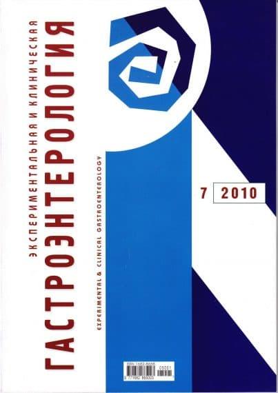 Голованова и др Гастроэнтерология №7 2010