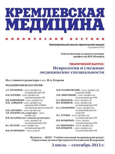 Кремлевская медицина №3 2013