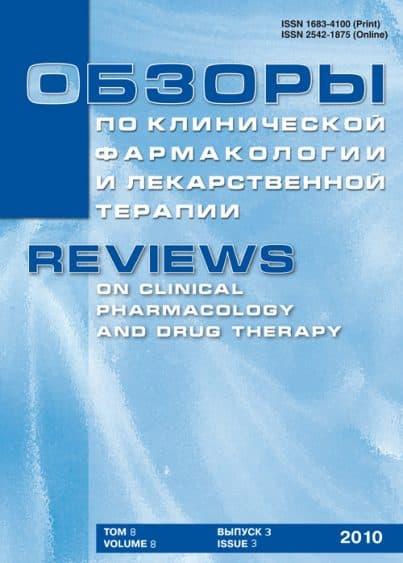 Обзоры по клинической фармакологии №3 2010