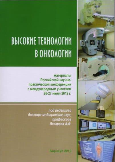 Лазарев Высокие технологии в онкологии 2012