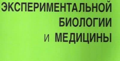 Журнал БЮЛЛЕТЕНЬ ЭКСПЕРИМЕНТАЛЬНОЙ БИОЛОГИИ И МЕДИЦИНЫ
